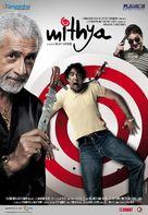 Mithya - Indian Movie Poster (xs thumbnail)