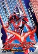 """""""Urutoraman Nekusasu"""" - Japanese Movie Poster (xs thumbnail)"""