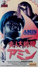 Rise and Fall of Idi Amin - Japanese VHS movie cover (xs thumbnail)