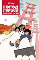 """Big Hero 6 The Series"" - Russian Video on demand movie cover (xs thumbnail)"