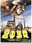 Nu ji zhong ying - Hong Kong Movie Poster (xs thumbnail)