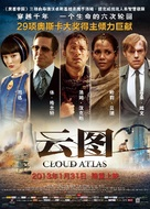 Cloud Atlas - Chinese Movie Poster (xs thumbnail)
