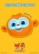Boing, The Secret of Super Transformation - South Korean Movie Poster (xs thumbnail)