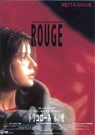 Trois couleurs: Rouge - Japanese Movie Poster (xs thumbnail)