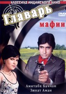 Don - Russian DVD cover (xs thumbnail)