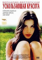 Stealing Beauty - Russian DVD cover (xs thumbnail)