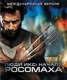 X-Men Origins: Wolverine - Russian Movie Cover (xs thumbnail)