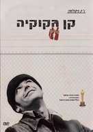 One Flew Over the Cuckoo's Nest - Israeli Movie Cover (xs thumbnail)