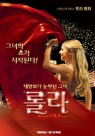 Whatever Lola Wants - South Korean Movie Poster (xs thumbnail)