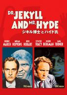 Dr. Jekyll and Mr. Hyde - Japanese Movie Cover (xs thumbnail)