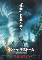 Into the Storm - Japanese Movie Poster (xs thumbnail)