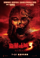 The Mummy: Tomb of the Dragon Emperor - Hong Kong Movie Poster (xs thumbnail)