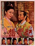Yôkihi - Japanese Movie Poster (xs thumbnail)