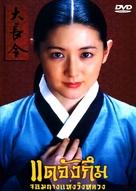 """""""Dae Jang-geum"""" - Thai Movie Cover (xs thumbnail)"""