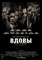 Widows - Russian Movie Poster (xs thumbnail)