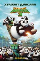 Kung Fu Panda 3 - Chinese Movie Poster (xs thumbnail)