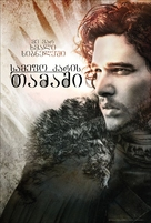 """Game of Thrones"" - Georgian Movie Poster (xs thumbnail)"