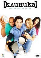 """Scrubs"" - Russian DVD movie cover (xs thumbnail)"