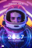 2067 - Russian Movie Poster (xs thumbnail)