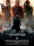 Star Trek Into Darkness - Thai Movie Poster (xs thumbnail)