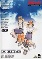 """Taiho shichauzo!"" - Japanese DVD cover (xs thumbnail)"