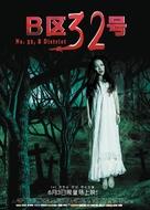B Qu 32 Hao - Chinese Movie Poster (xs thumbnail)