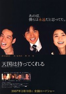 Tengoku wa matte kureru - Japanese Movie Poster (xs thumbnail)