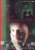 La sconosciuta - Japanese Movie Poster (xs thumbnail)
