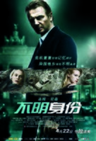 Unknown - Chinese Movie Poster (xs thumbnail)