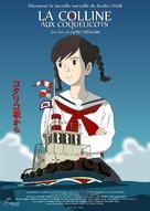 Kokuriko zaka kara - French Movie Poster (xs thumbnail)
