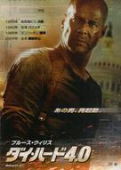Live Free or Die Hard - Japanese Movie Poster (xs thumbnail)