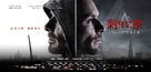 Assassin's Creed - Chinese Movie Poster (xs thumbnail)