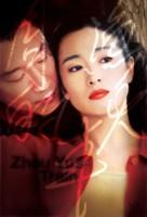 Zhou Yu de huo che - Key art (xs thumbnail)