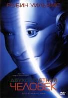 Bicentennial Man - Russian DVD movie cover (xs thumbnail)
