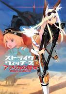 """Sutoraiku uicchîzu"" - Japanese Movie Cover (xs thumbnail)"