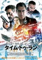 Heist - Japanese Movie Poster (xs thumbnail)