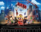 The Lego Movie - Russian Movie Poster (xs thumbnail)