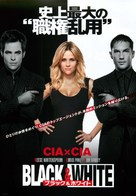 This Means War - Japanese Movie Poster (xs thumbnail)