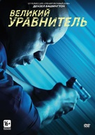The Equalizer - Russian DVD cover (xs thumbnail)