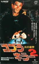 Snake Eater II: The Drug Buster - Japanese Movie Cover (xs thumbnail)
