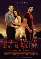 The Twilight Saga: Breaking Dawn - Part 1 - Taiwanese Movie Poster (xs thumbnail)