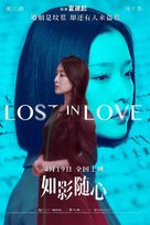 Lost in Love - Chinese Movie Poster (xs thumbnail)