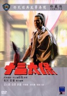 Shi san tai bao - Hong Kong Movie Cover (xs thumbnail)