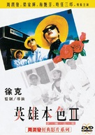 A Better Tomorrow III - Chinese DVD cover (xs thumbnail)