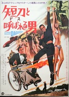 A Man Called Dagger - Japanese Movie Poster (xs thumbnail)