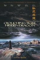 Wo hu cang long - Movie Poster (xs thumbnail)