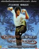 Long teng hu yue - Thai Movie Cover (xs thumbnail)