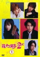"""Hana yori dango 2"" - Japanese Movie Cover (xs thumbnail)"