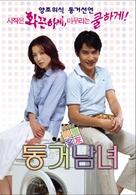 Tung gui mat yau - South Korean poster (xs thumbnail)