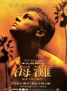 The Beach - Chinese Movie Poster (xs thumbnail)